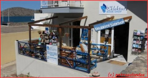 Book_shop_Eklektos_Elounda